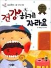 건강하게 자라요 - 질병으로부터 나를 지키는 방법 : Safe Child Self 안전동화 06